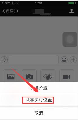 iPhone微信怎么聊天定位 共享实时位置在哪