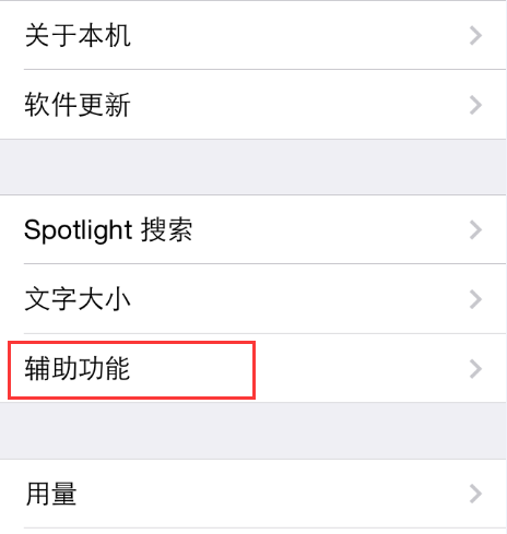 ​iPhone6s的3D Touch功能怎么关1