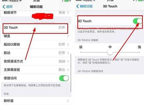 ​iPhone6s的3D Touch功能怎么关2