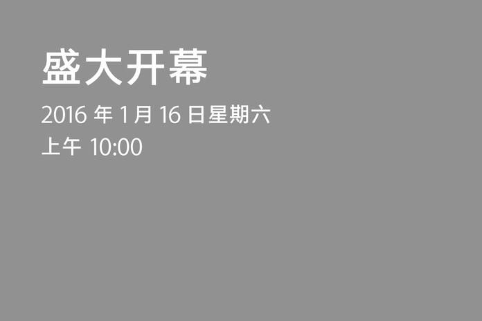 南京艾尚天地苹果直营店地址、电话及营业时间