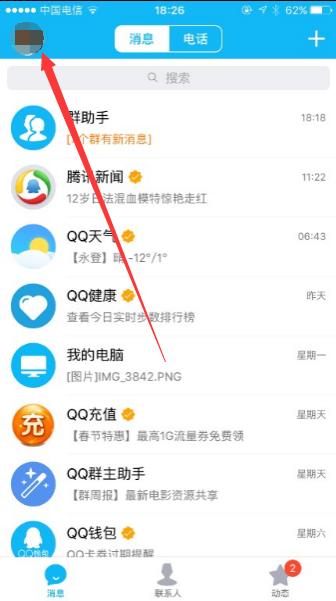 iPhone 6S手机QQ如何打开自己的二维码