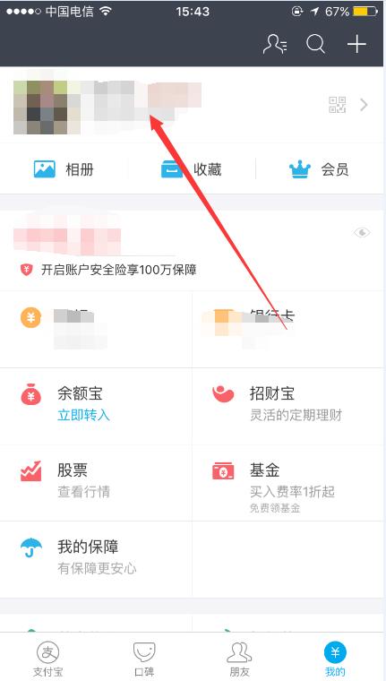 iPhone 6S支付宝怎样保护自己的姓名信息2