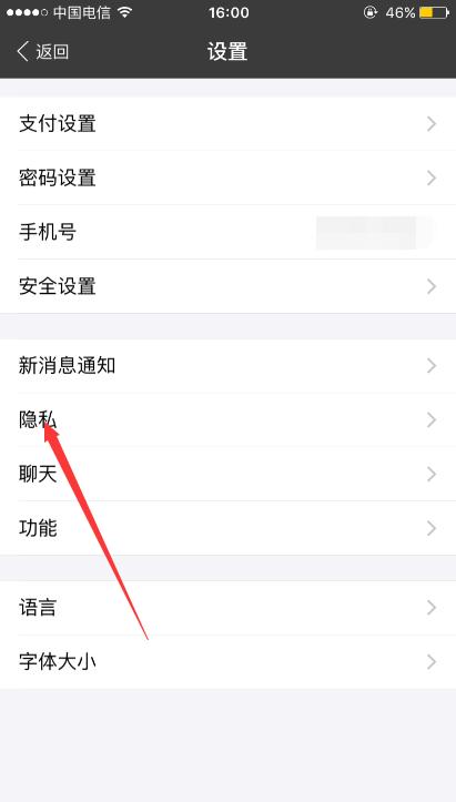 iPhone 6S支付宝怎样保护自己的姓名信息4