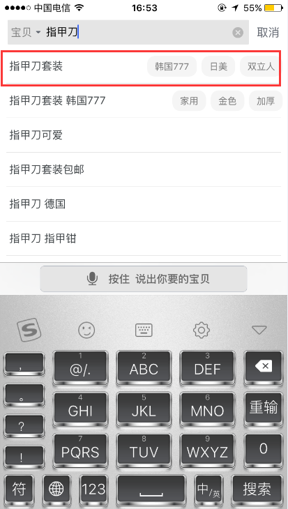 iPhone 6S淘宝商品如何按要求排序3
