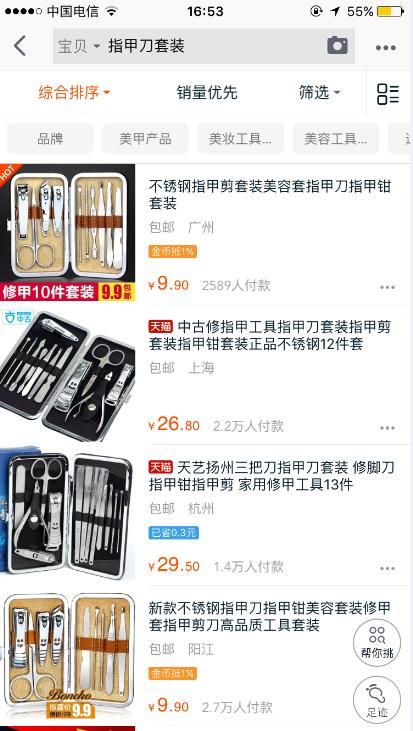 iPhone 6S淘宝商品如何按要求排序4