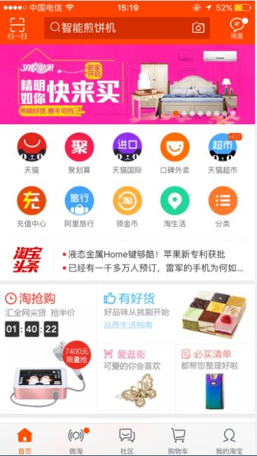 iPhone 6S淘宝怎样开启新消息通知1