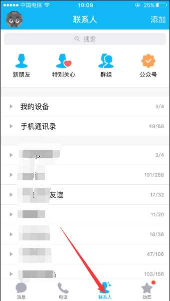 iPhone 6SQQ群如何更改群头像1
