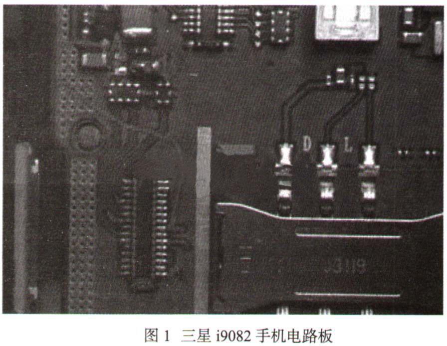 三星手机维修:三星i9082手机开机后背光灯不亮故障检修教程