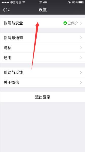 iPhone 6S微信如何更换绑定的手机号3