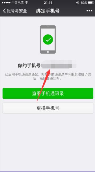 iPhone 6S微信如何更换绑定的手机号4