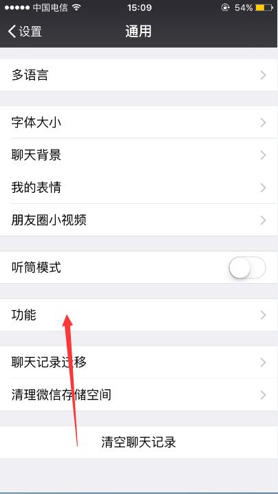 iPhone 6S微信怎样关闭视频聊天的声音4