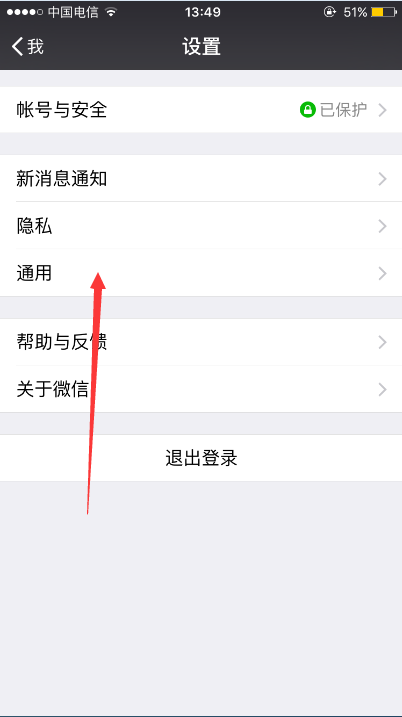 iPhone 6S微信怎样关闭视频聊天的声音3