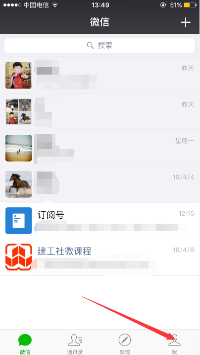 iPhone 6S微信怎样关闭视频聊天的声音1