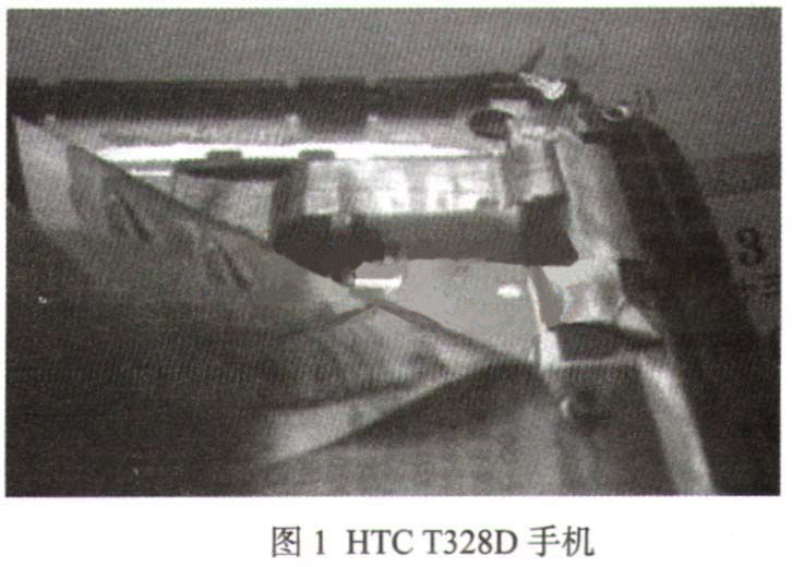 HTC手机维修:HTC T328D手机开机后黑屏故障检修教程