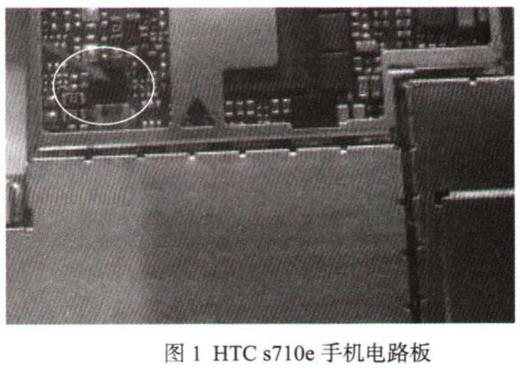 HTC手机维修:HTC s710e手机显示充电 但充不进去维修教程