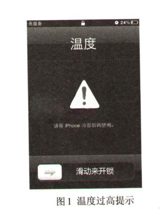 iPhone 4显示温度过高故障维修教程