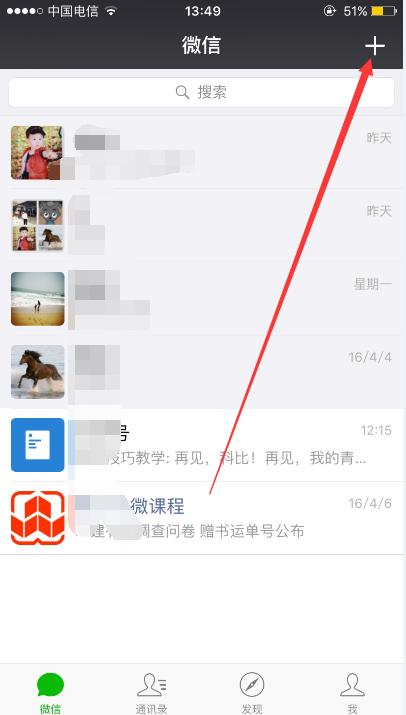 iPhone 6S微信如何扫描街景1