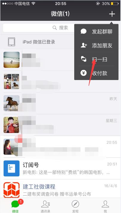 iPhone 6S微信如何扫描街景2
